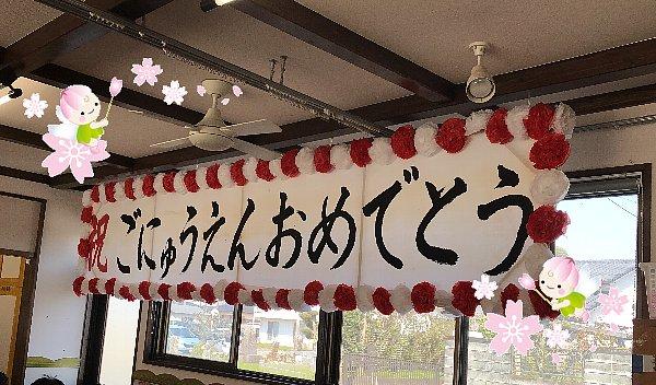おめでとう!!入園式